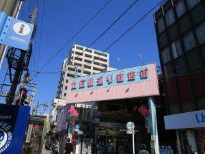 立石駅通り商店街 徒歩7分(約517m)