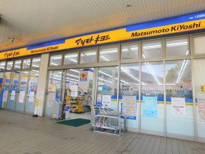 マツモトキヨシ北習志野駅前:約1050m