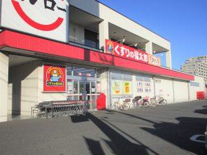 くすりの福太郎夏見台2丁目:約520m