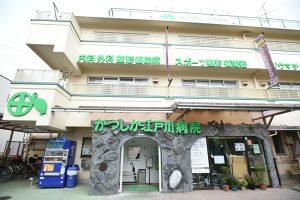 かつしか江戸川病院:徒歩8分