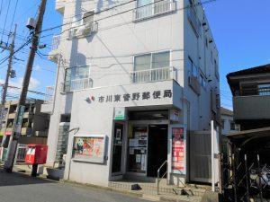 市川東菅野郵便局 521 m