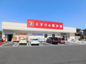くすりの福太郎市川北方店 507 m