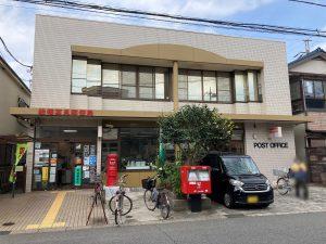 船橋夏見郵便局:831m